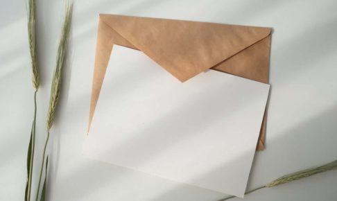 入社書類に添え状は必要か?その書き方から送り方まで徹底解説!!